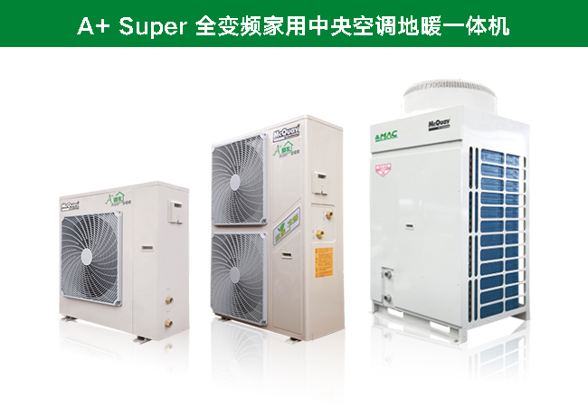 A+Super全变频家用中央空调地暖一体机