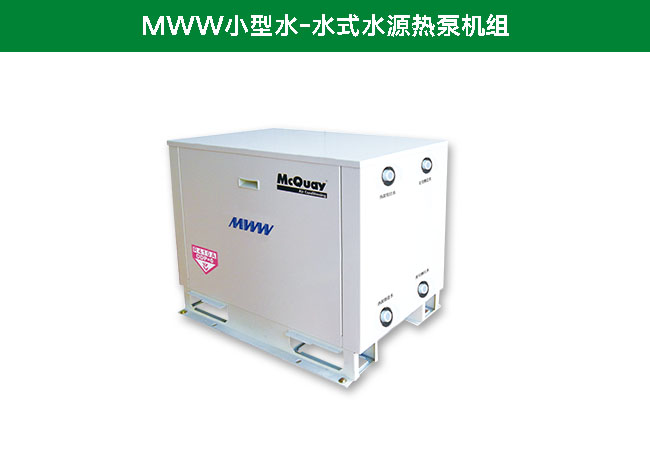 MWW小型水-水式水源熱泵機組