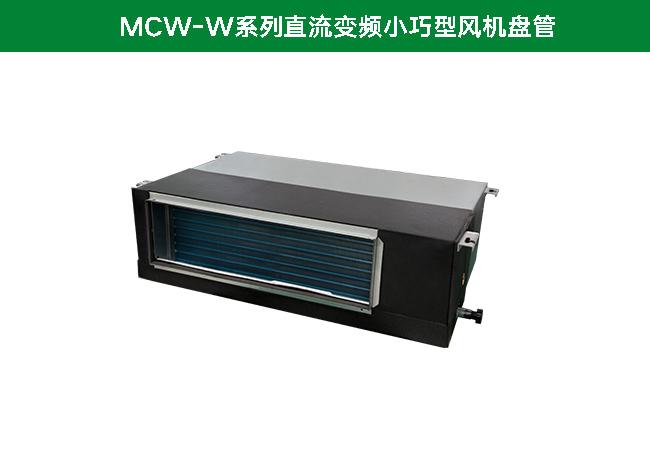 MCW-W系列直流變頻小巧型風機盤管