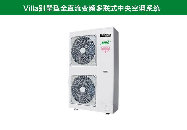 Villa别墅型全直流变频多联式中央空调系统