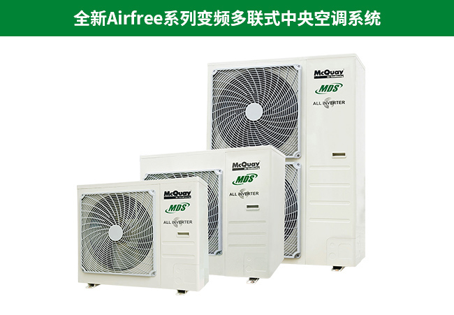 全新Airfree係列變頻多聯式中央空調係統