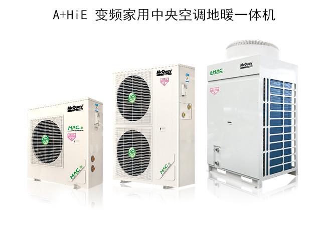 A+HiE變頻家用中央空調地暖一體機