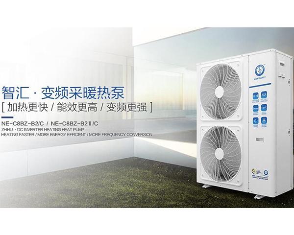 智汇·变频采暖热泵8匹