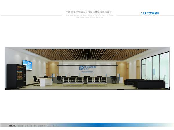 中国太平洋人寿保险股份有限公司项城支公司职场装修项目