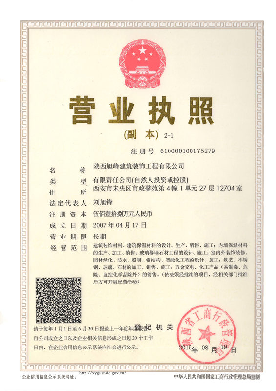 陕西EPS装饰线条营业执照