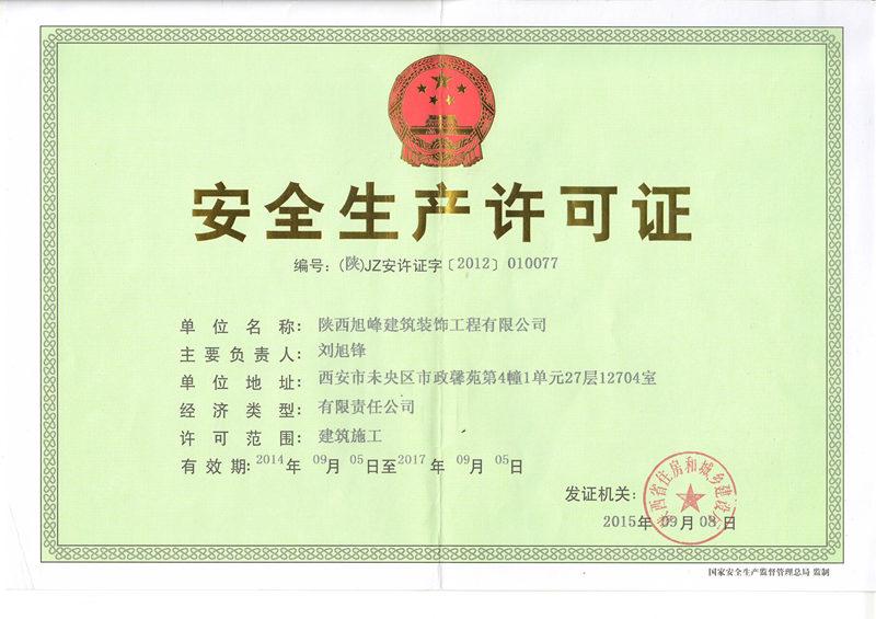EPS装饰线条安全生产许可证