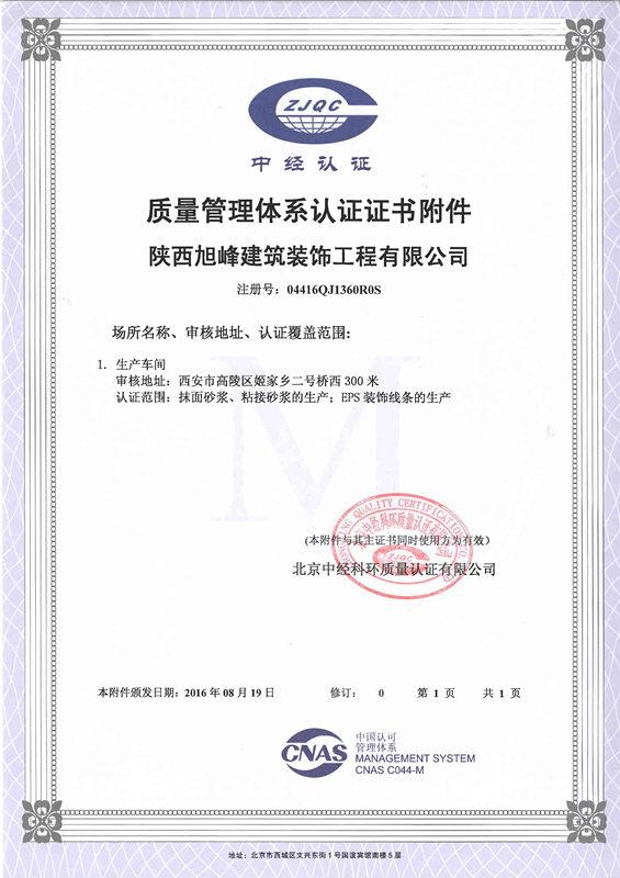 陕西外墙保温装饰工程质量认证证书