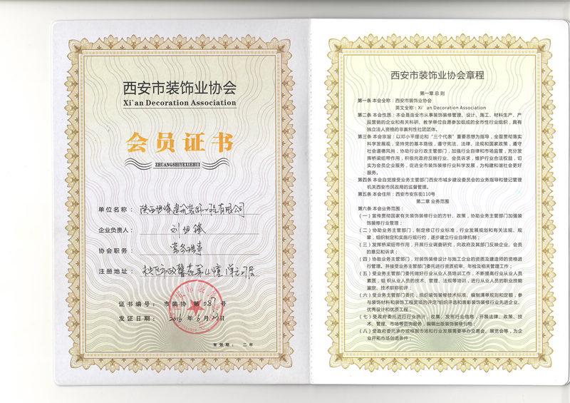 装饰协会会员证