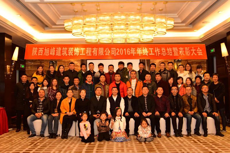 陕西旭峰年会盛典