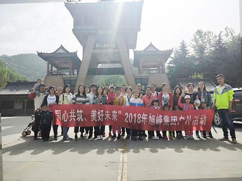 旭峰集团户外活动2018