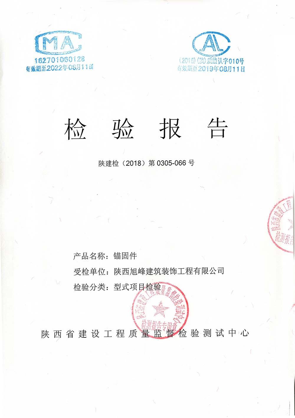 2018检测报告\杏彩彩票手机app下载-外墙腻子粉