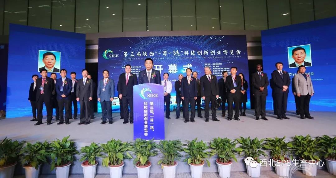 旭峰集团受邀参展 第三届陕西'一带一路'科技创新创业博览会