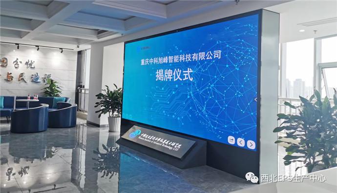 重庆中科旭峰智能科技有限公司揭牌仪式