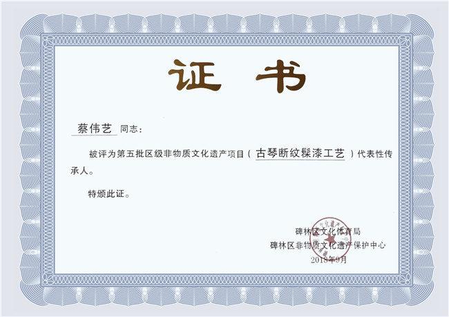 蔡老师被评非物质文化遗产项目代表性传承人