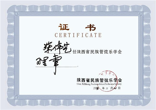 蔡老师任陕西省民族管弦乐学会理事