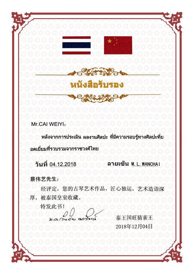 蔡老师古琴艺术作品被泰国皇室收藏