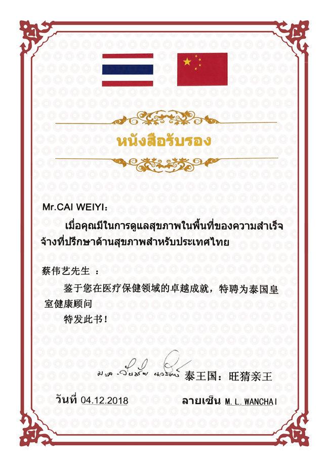 蔡老师特聘为泰国皇室健康顾问