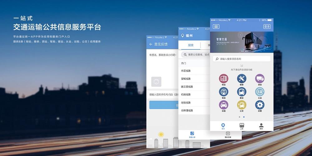 一站式交通运输公共信息服务平台