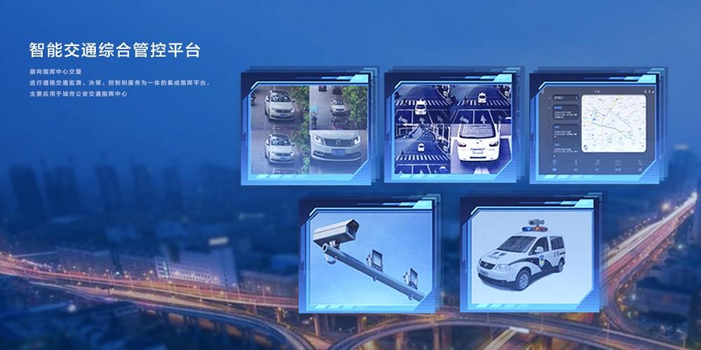 智能交通综合管控平台