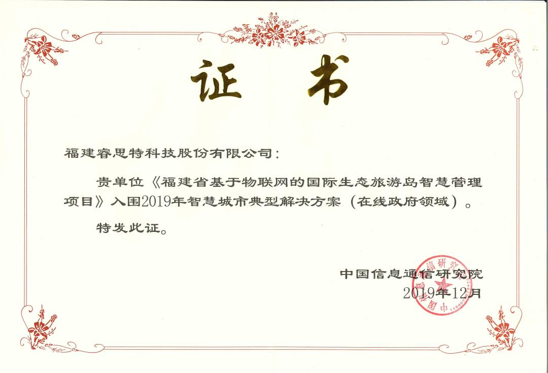2019年智慧城添运国际官网首页典型解决方案(在线政府领域)