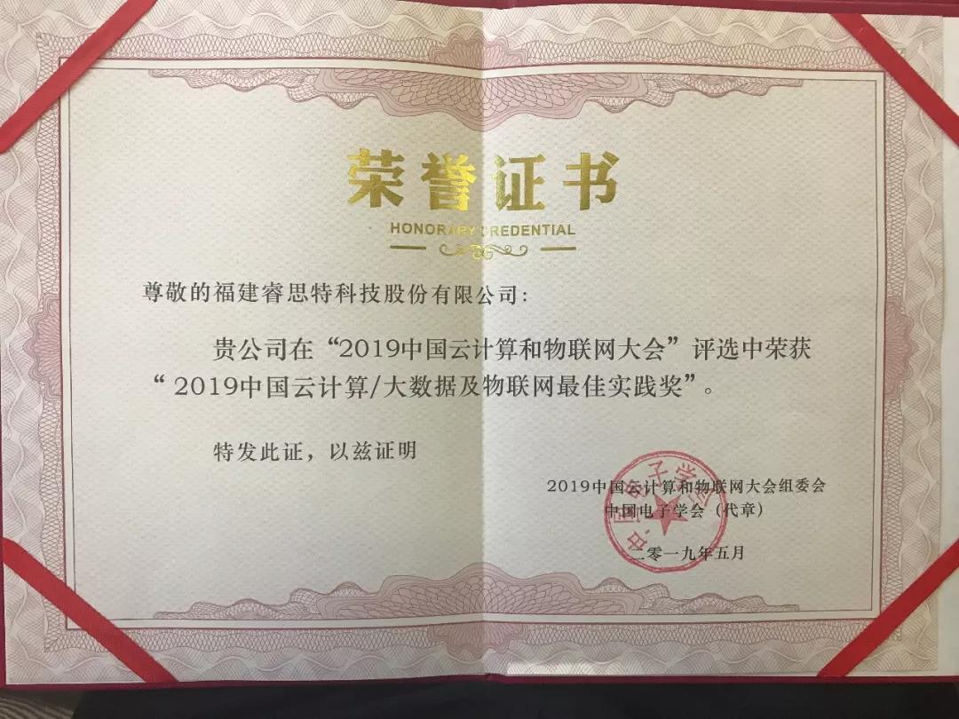 2019中国云计算大数据及物联网.佳实践奖