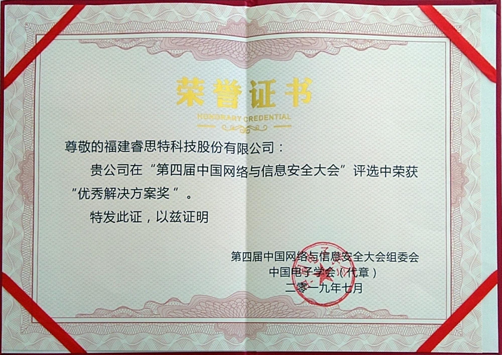 第四届中国网络与信息安全大会优秀解决方案奖