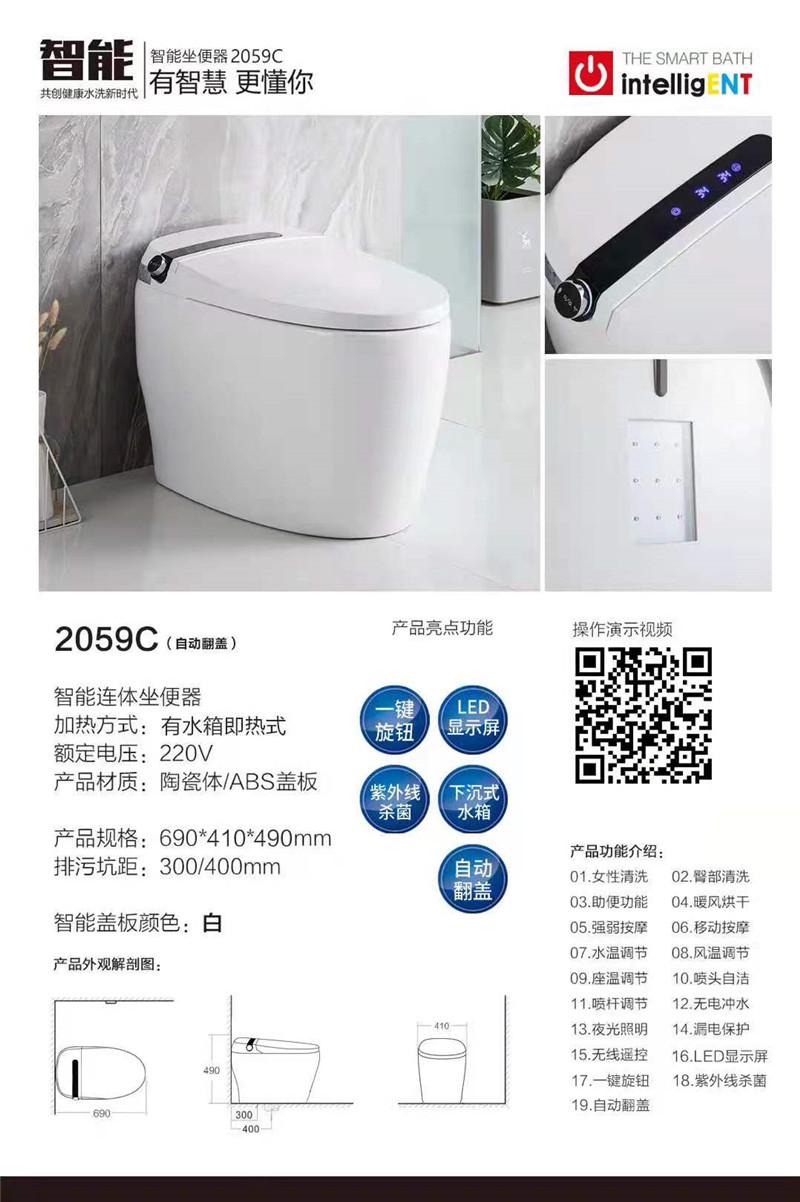 智能坐便器2059C