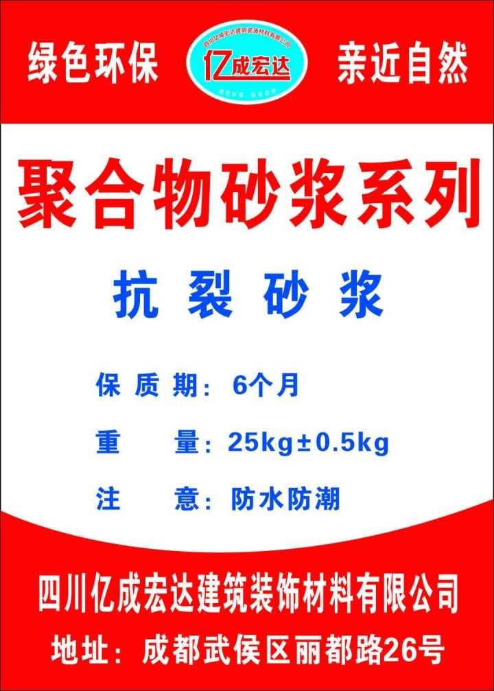 成都聚合物抗裂砂浆涂料价格