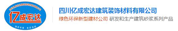 四川亿成宏达建筑装饰材料有限公司