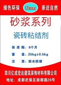 四川瓷砖粘结剂厂家