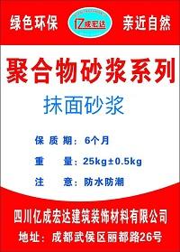 四川聚合物抹面砂浆厂家