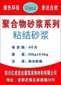 四川粘结砂浆公司