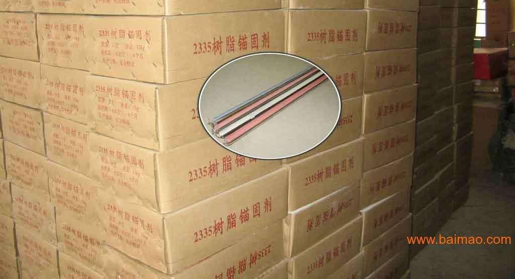 乐山树脂锚固剂