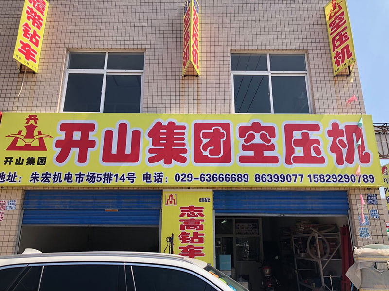 开山空压机销售店
