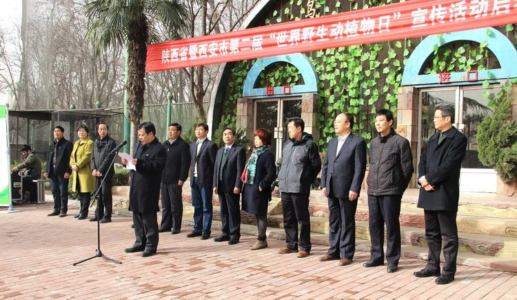 """陕西省""""世界野生动植物日""""宣传活动启动"""