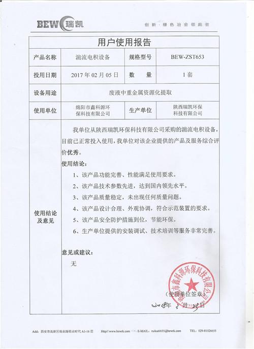 鑫科源环保科技有限公司湍流电机设备