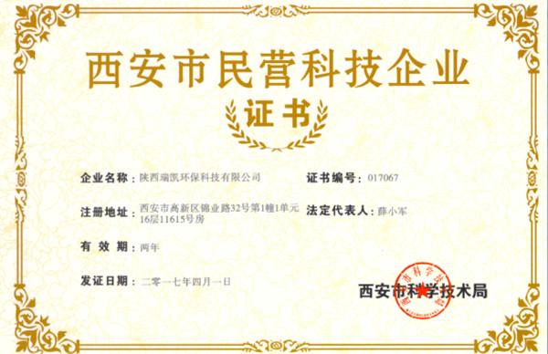 西安市民营科技企业证书