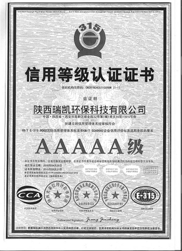 AAAAA级信用等级证书