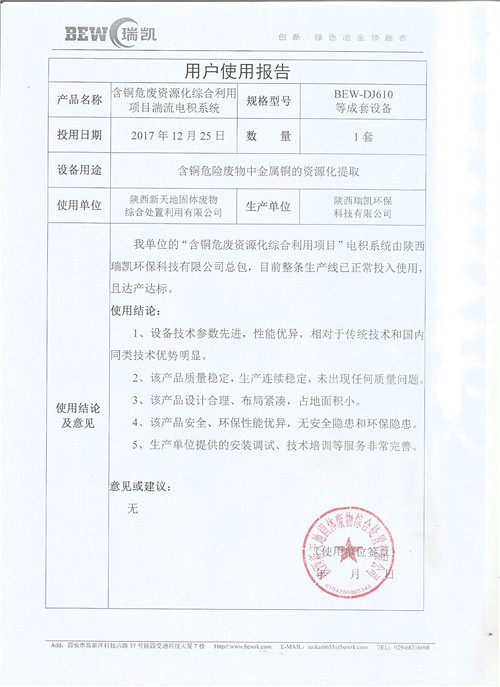 陕西新天地固体废物综合处置利用有限公司含铜危废资源化综合利用项目