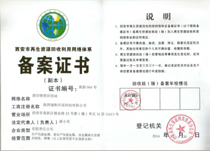 西安市再生资源回收利用网络体系备案证书