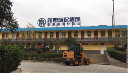 陕西环保产业集团湿法炼锌铜渣资源化项目
