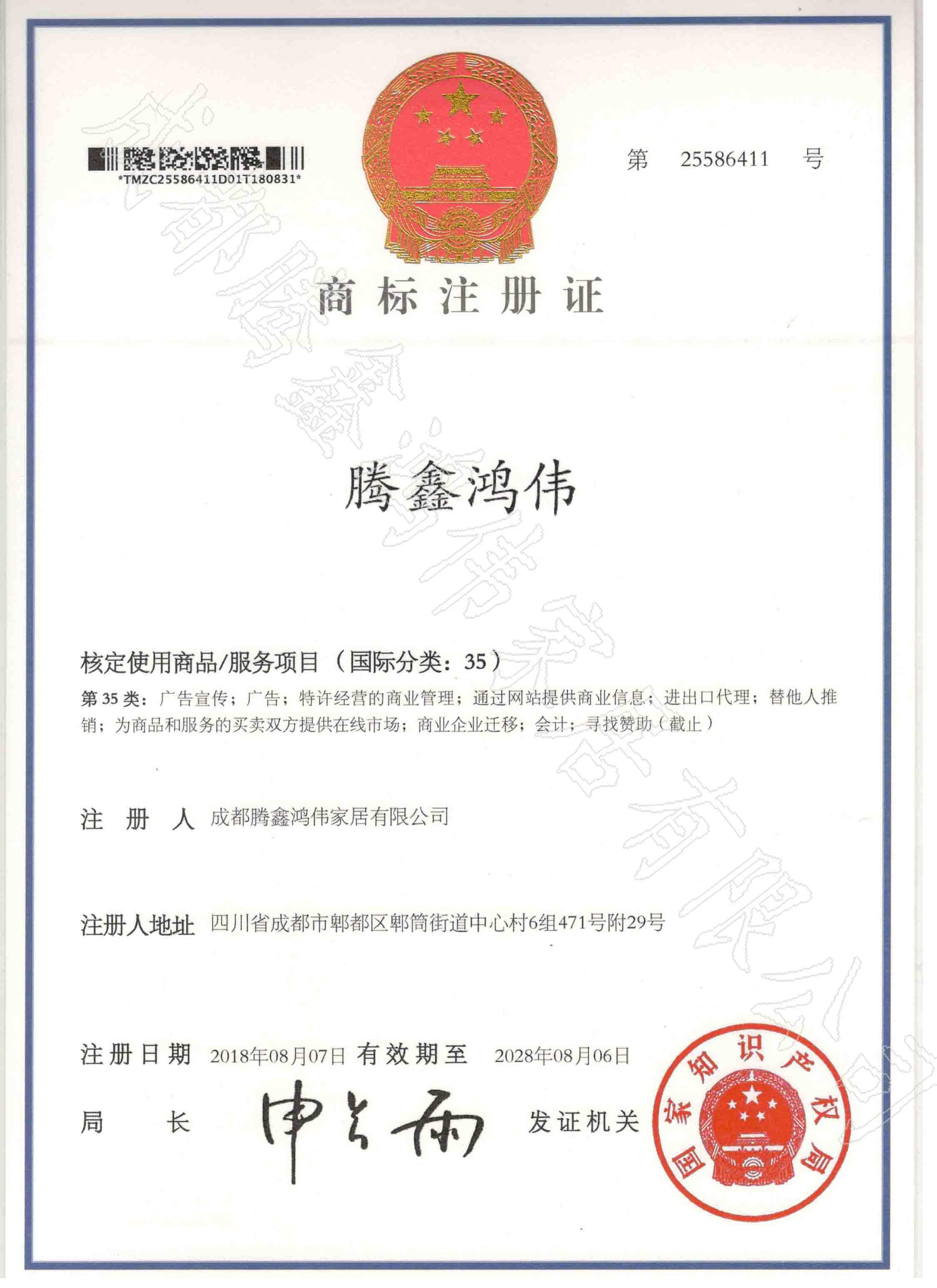 成都腾鑫鸿伟定制家居商标注册证