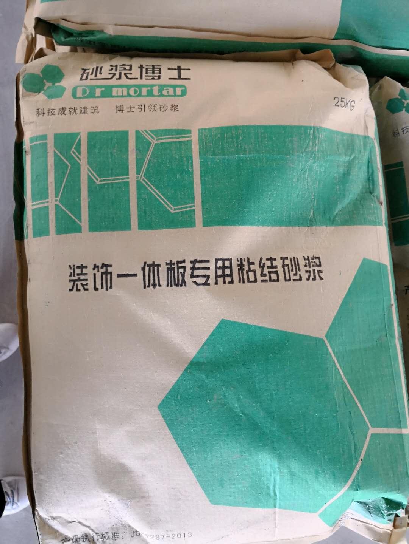 砂浆/瓷砖胶