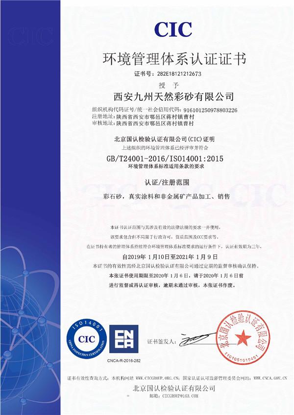 4001認證證書