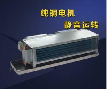 浩明专做空调设备买着放心