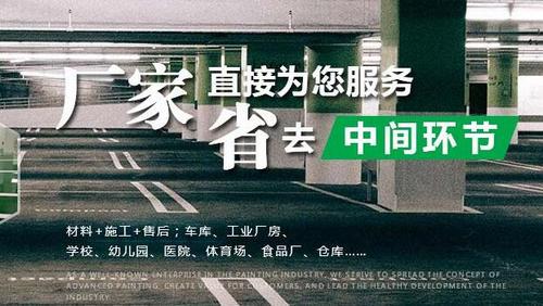 河南环氧地坪施工公司