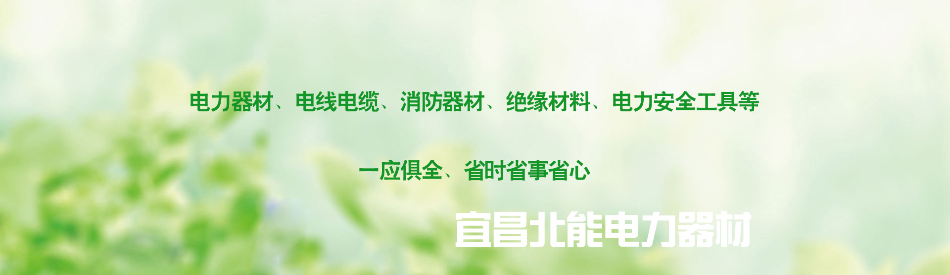 宜昌安全电力工具