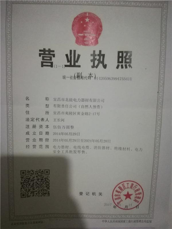 宜昌市北能电力器材营业执照