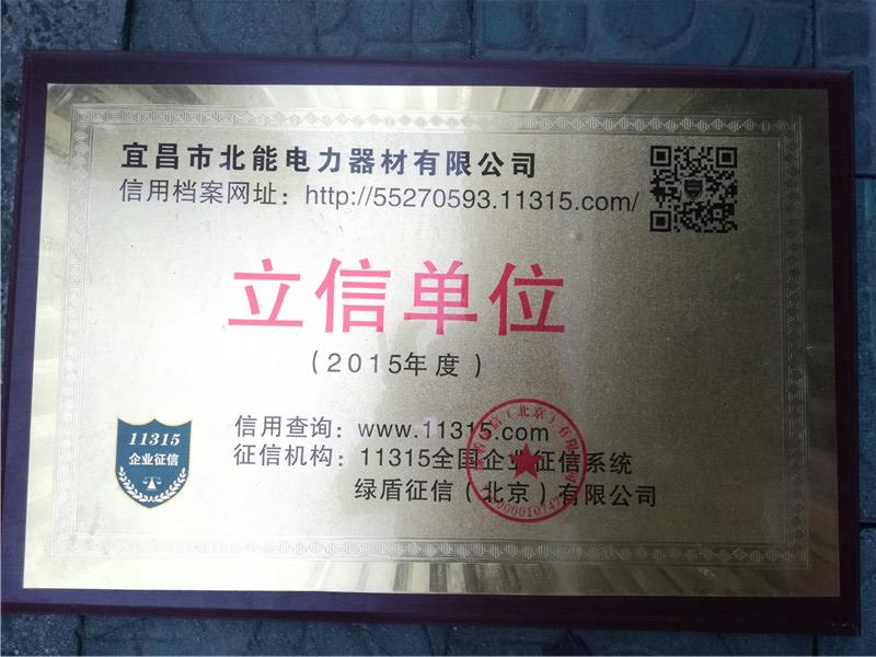 """宜昌市北能电力器材公司获得""""立信单位""""荣誉称号"""