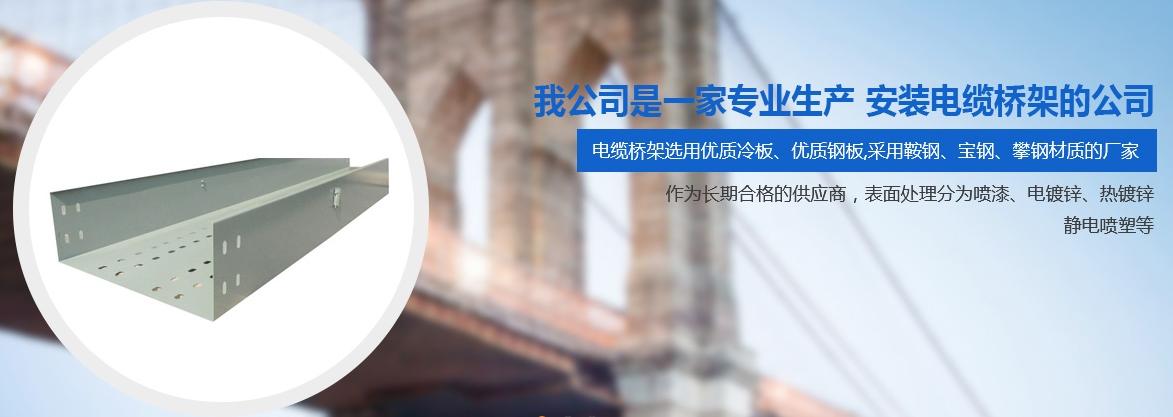 四川防火桥架
